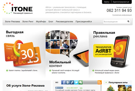 Сайт iTone