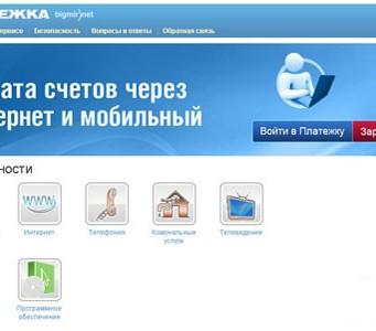 Сайт Платежки
