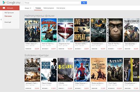 Сайт Google Play Movies